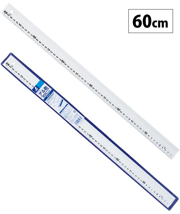 アルミ直尺 アル助 60cmホワイト