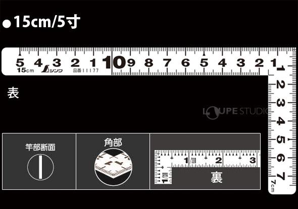 曲尺平ぴた ホワイト 15cm/5寸 併用目盛