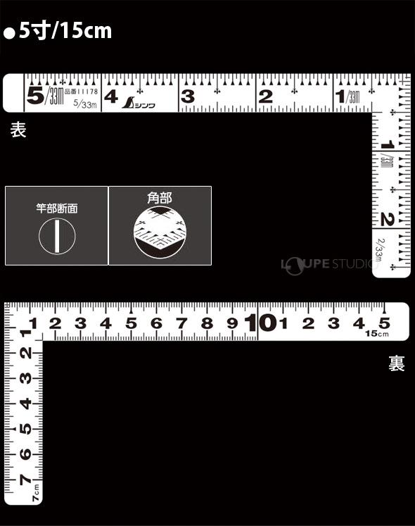 曲尺平ぴた ホワイト 5寸/15cm 併用目盛