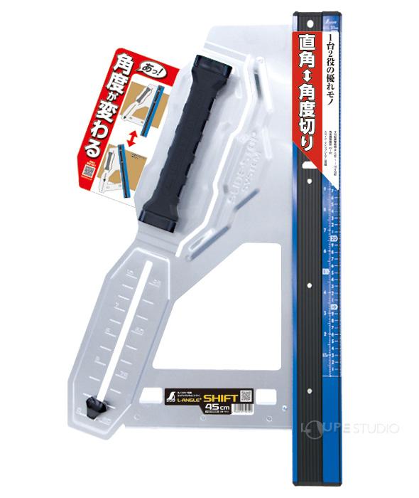丸ノコガイド定規 エルアングルPlusシフト45cm寸勾配切断機能付