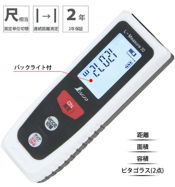 レーザー距離計 L-Measure 30 スリーブパック