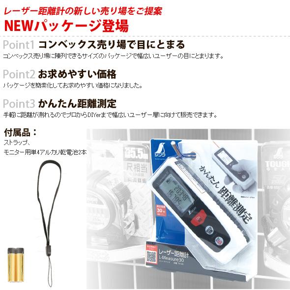 レーザー距離計の新しい売り場をご提案