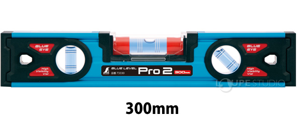 ブルーレベル Pro 2 300mm
