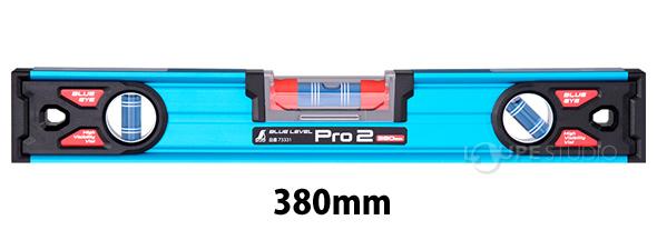 ブルーレベル Pro 2 380mm