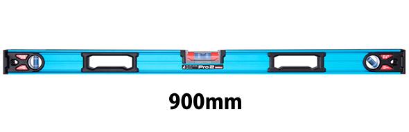 ブルーレベル Pro 2 900mm