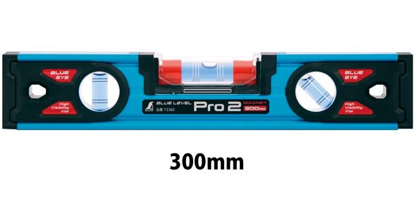 ブルーレベル Pro 2 マグネット付 300mm