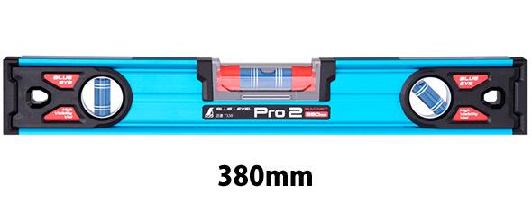 ブルーレベル Pro 2 マグネット付 380mm