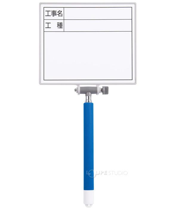 交換フレーム伸縮式14×17cm+ ボード「工事名・工種」横 ホワイト
