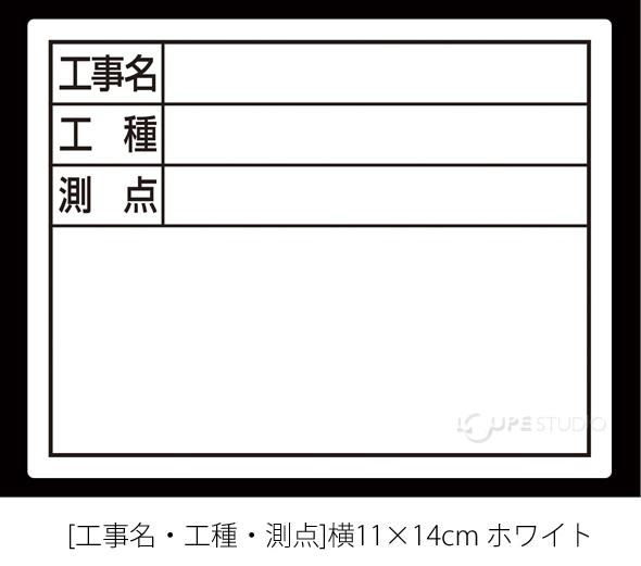 スチールボード「工事名・工種・測点」横11×14cm ホワイト