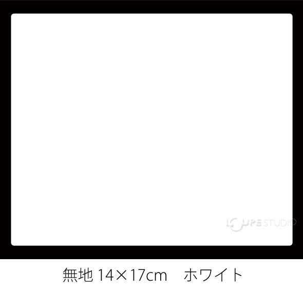 スチールボード 無地 14×17cm ホワイト