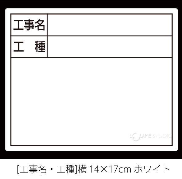 スチールボード「工事名・工種」横 14×17cm ホワイト