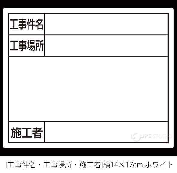 スチールボード「工事件名・工事場所・施工者」横14×17cm ホワイト