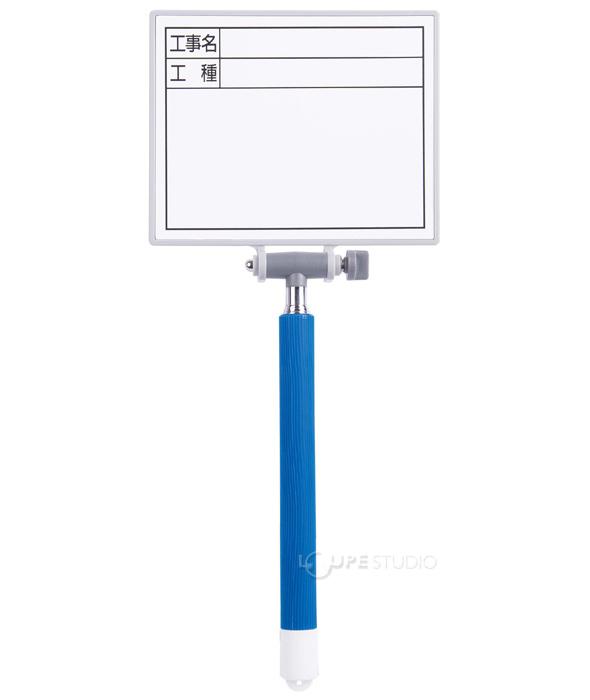 交換フレーム伸縮式11×14cm+ ボード「工事名・工種」横 ホワイト