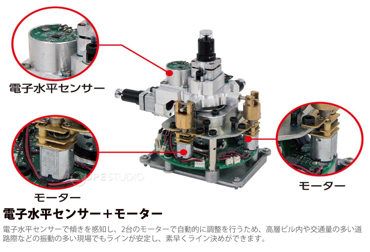 電子水平センサー+モーター