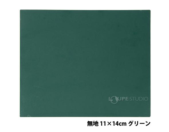 スチールボード 無地 11×14cmグリーン