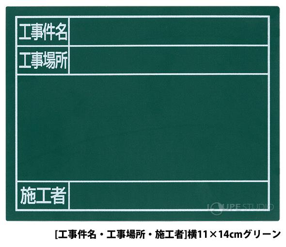 スチールボード「工事件名・工事場所・施工者」横11×14cmグリーン