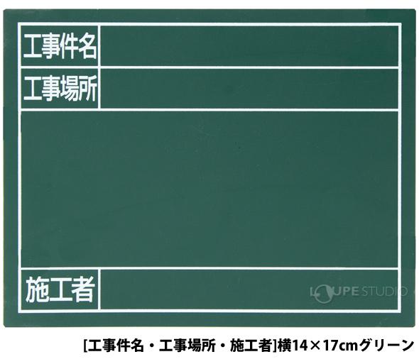 スチールボード「工事件名・工事場所・施工者」横14×17cmグリーン