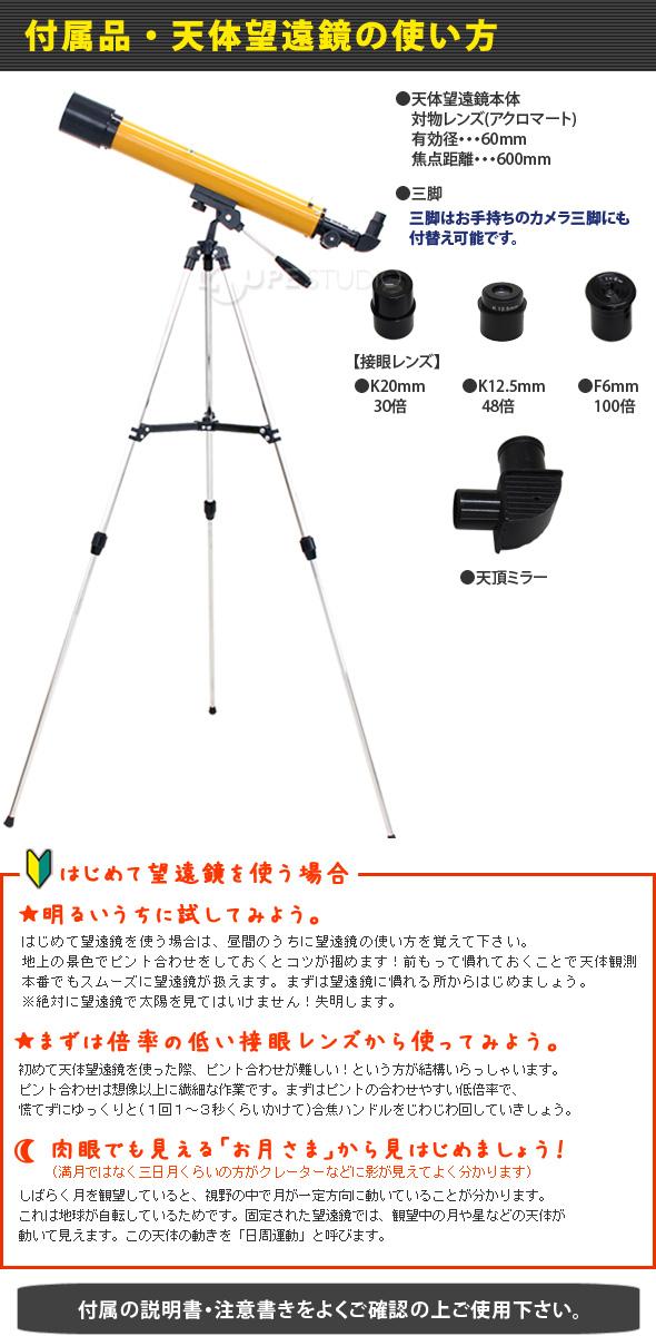 天体望遠鏡用語説明