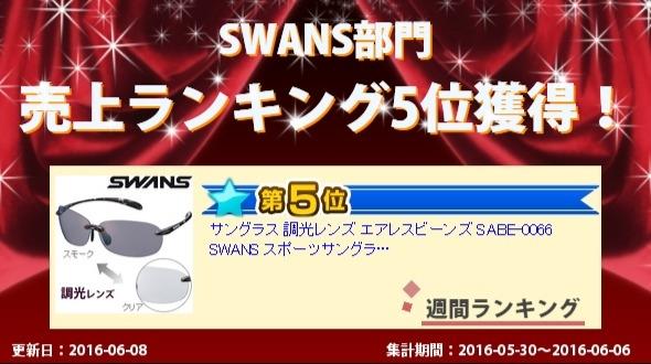 売上ランキング5位獲得!!