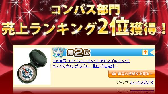売上ランキング2位獲得!!