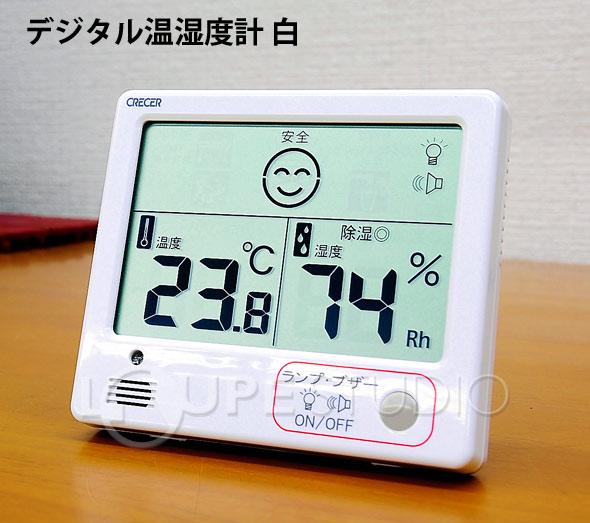 デジタル温湿度計 熱中症・インフルエンザ警報付き 白