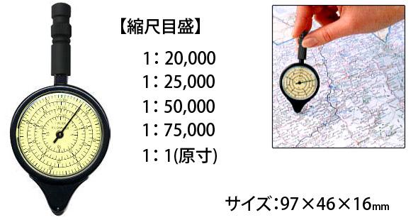 マップメジャー MM-1