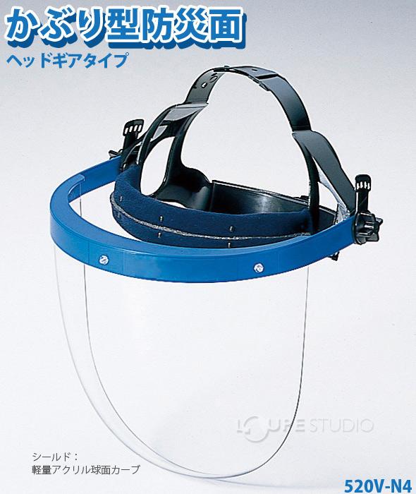 かぶり型防災面 520V-N4 ヘッドギアタイプ 直接かぶるタイプ