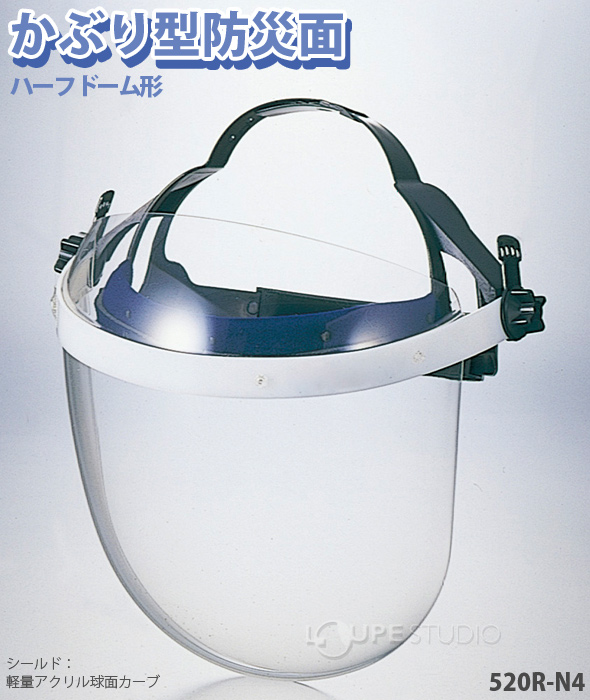 かぶり型防災面 520R-N4 ハーフドーム形 直接かぶるタイプ