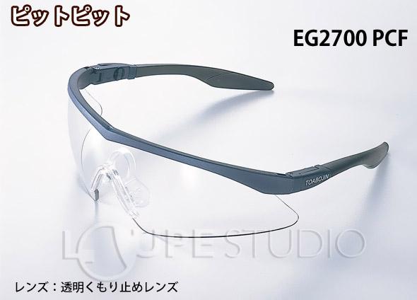 花粉メガネ 花粉症 ゴーグル メガネ 花粉症対策メガネ Eg2700 透明くもり