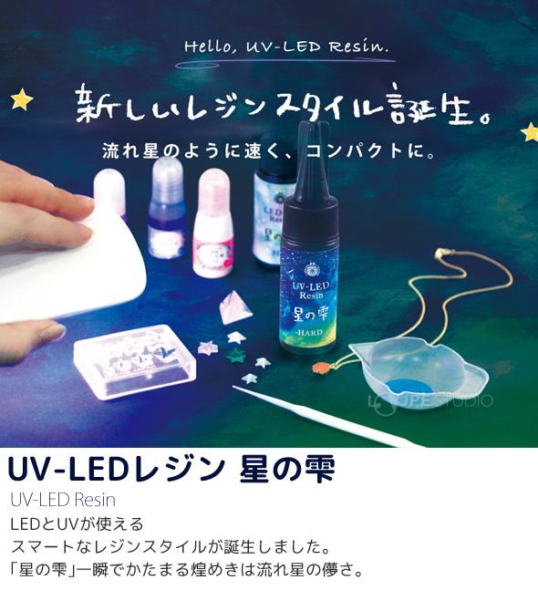 レジン液 UV LED レジン 星の雫 ハードタイプ 25g 詰替え用100g