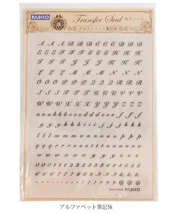 アルファベット筆記体