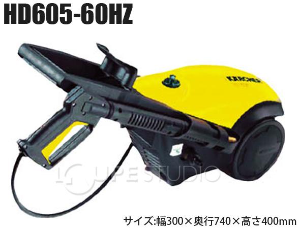 ケルヒャー 業務用冷水高圧洗浄機HD605-60HZ