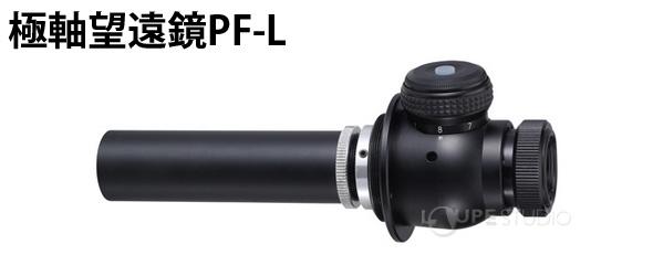 極軸望遠鏡PF-L