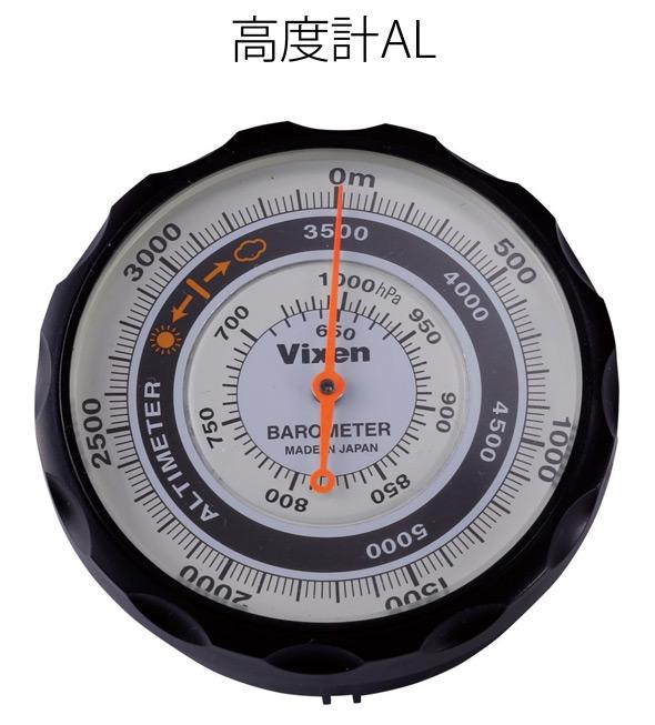高度計AL