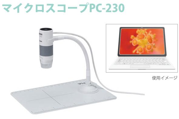 マイクロスコープPC-230 USBデジタル顕微鏡