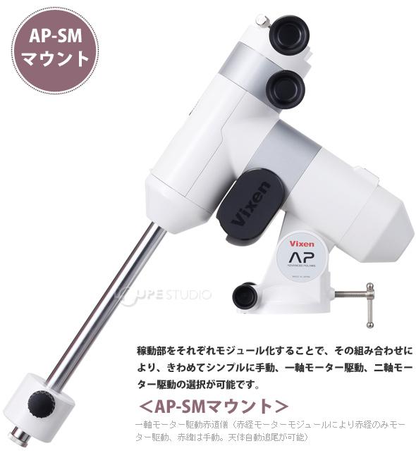 AP-SM 赤道儀