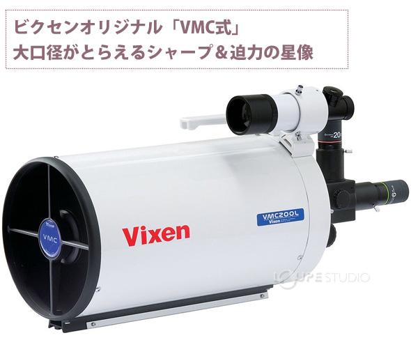 ビクセンオリジナル「VMC式」大口径がとらえるシャープ&迫力の星像