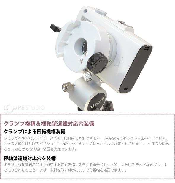 クランプ機構&極軸望遠鏡対応穴装備