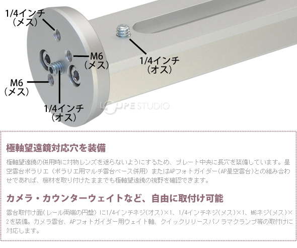 極軸望遠鏡対応穴を装備