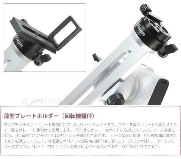 薄型プレートホルダー(回転機構付)