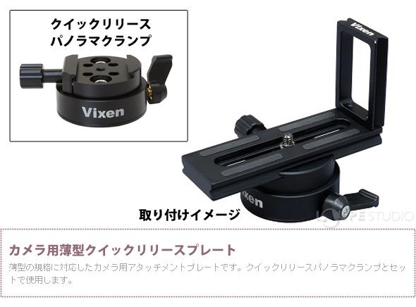 カメラ用薄型クイックリリースプレート