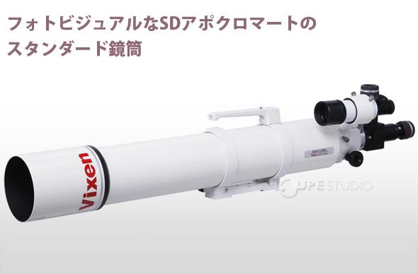 SD115S鏡筒 スタンダード鏡筒