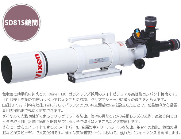 SD81S鏡筒