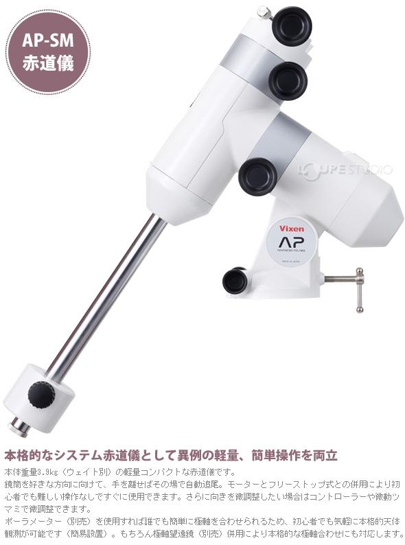 AP-SM赤道儀