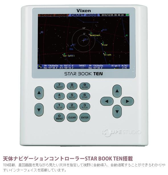 天体ナビゲーションコントローラーSTAR BOOK TEN搭載
