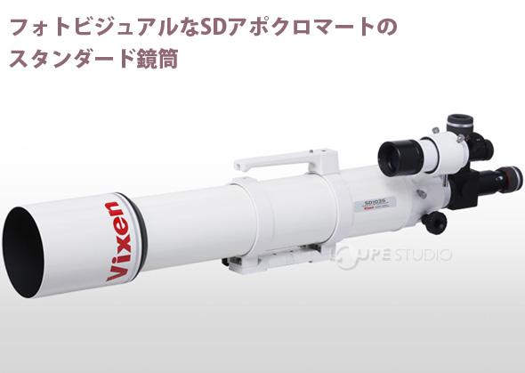 SD103S鏡筒 スタンダード鏡筒
