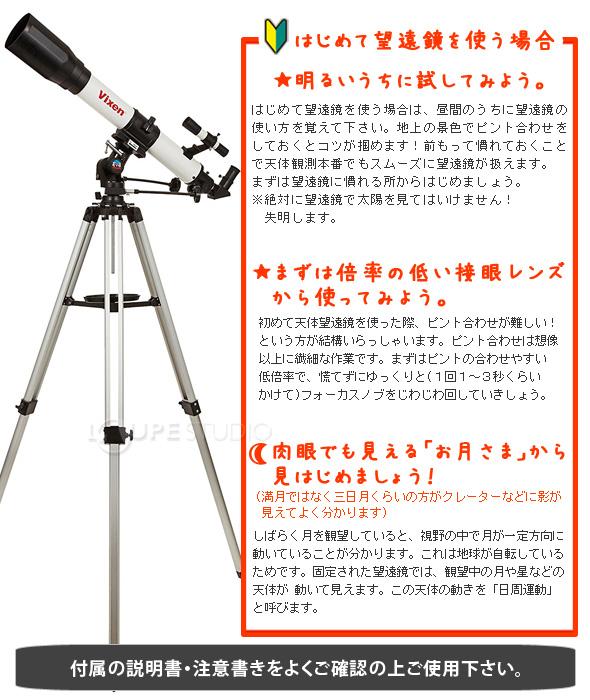 はじめて天体望遠鏡をお使いになる方へ