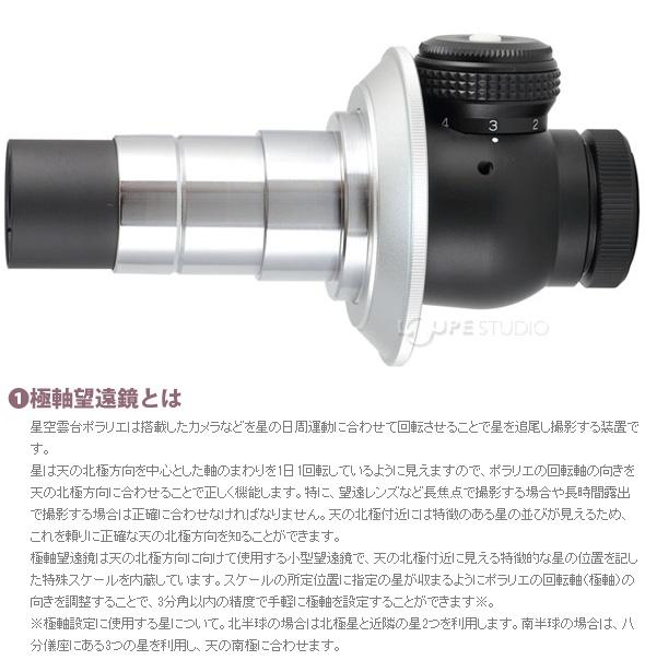 極軸望遠鏡とは