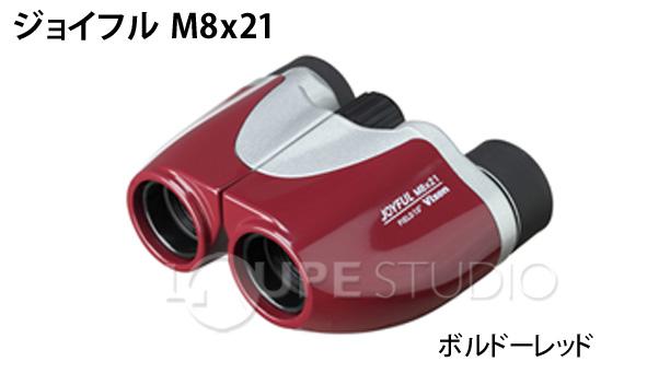 双眼鏡 ジョイフル M8x21 ボルドーレッド