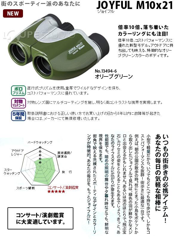 双眼鏡 ジョイフル M10x21オリーブグリーン